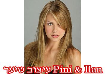 מבצע מסמר שיער! תספורת+פן או צבע+פן ב110 ש