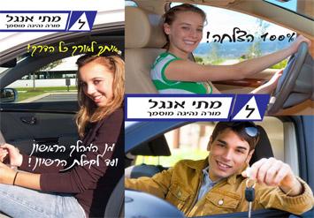 5 שיעורי נהיגה אצל מתי אנג'ל-מורה נהיגה מוסמך ב299 ש
