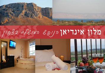 לילה חלומי ורומנטי לזוג באחוזת אינדיאן למרגלות הר ארבל לטיפו...