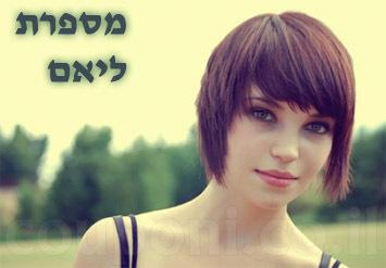 מספרת ליאם בגבעתייםבדיל בריא לשיער! פן + תספורת ...