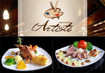 מסעדת השף ל'ארטיסט הצרפתית היוקרתית והכשרהבנחלת בנימין...