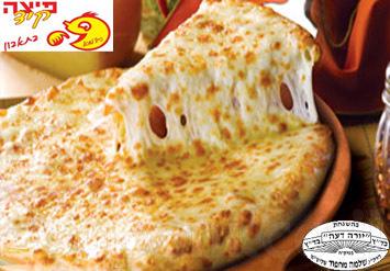 אין כמו פיצה איכותית נוטפת גבינה! מגש משפחתי XL ב29 ש