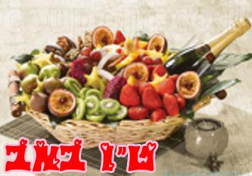 סלסלת פירות רומנטית לכבוד ט
