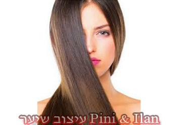 החלקת שיער יפנית בשיטת יוקו סיסטם אשר מעניקה ברק, מונעת נזקי...