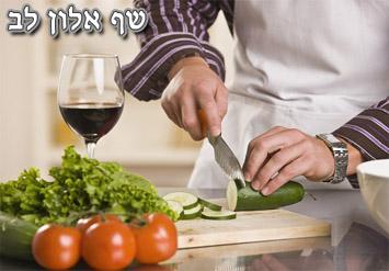 לאנשים מפונקים במיוחד... שף עד הבית לארוחה זוגיתמלאה ב...