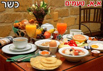 להתחיל את הבוקר עם חיוך, ארוחת בוקר זוגית עשירה במסעדת א.א ט...