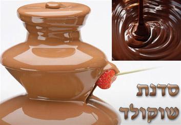 סדנת שוקולד שתעשה לכם מתוק בפה ובלב, כולל הכנת פרלינים וטעימ...