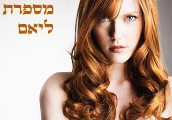 דיל משתלם לשיער שלך! תספורת+ צבע + פן + טיפול במסכת הזנה ב99 ש