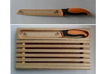 סט סכין ללחם ומשטח עבודה הכולל עיצוב מיוחד בברכת