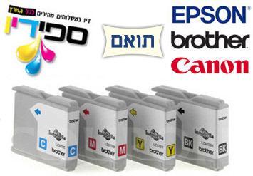 סט של ראשי דיו תואמים למדפסות Brother / Epson / Canon במחיר ...