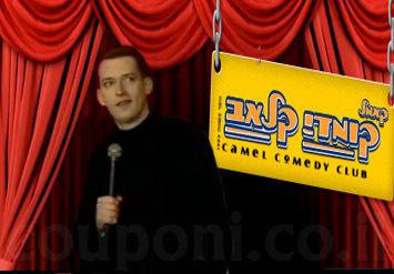 שגיב פרידמן במופע סטנד אפ קורע מצחוק במוצ