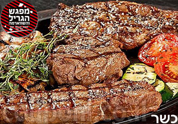 לאוהבי הבשר האיכותי! מסעדת