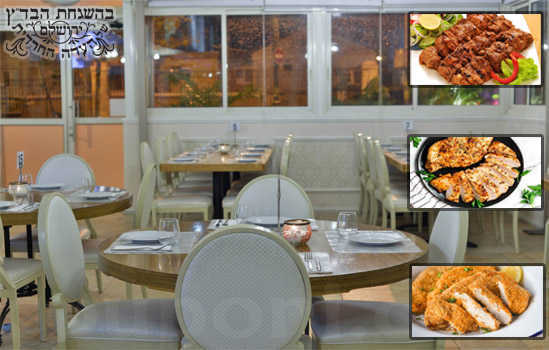 ארוחת צהריים כשרה למהדרין במסעדת השף הבשרית ליטוב בירושלים ב...