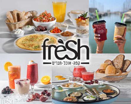 ארוחת בוקר זוגית עשירה, מפנקת וכשרה (בד