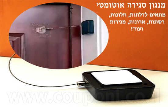 מנגנון לסגירת דלת, סוגר דלת / חלון / רשת ועוד באופן אוטומטי ...