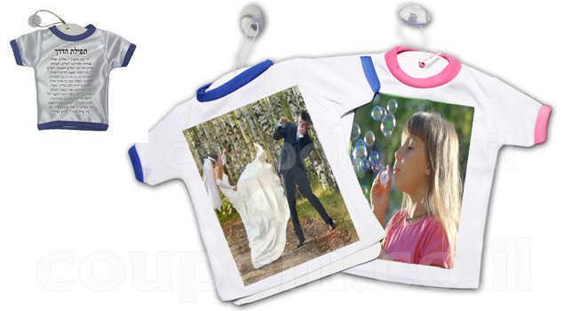 מיני חולצה לרכב בעיצוב אישי הכוללת תמונה אישית והקדשה דו צדד...